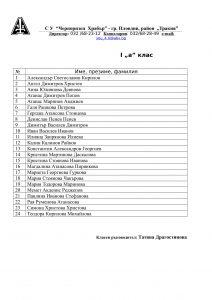 Списъци-1 клас 2016-2017-1