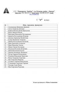 Списъци-1 клас 2016-2017-3