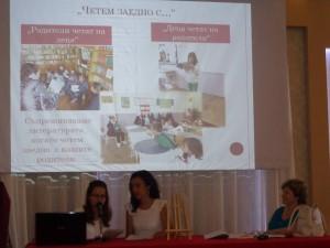 Национални педагогически четения 3